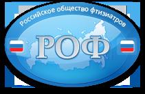 Российское Общество Фтизиатров